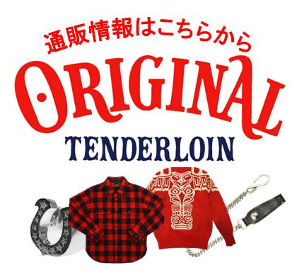 テンダーロイン最新通販情報