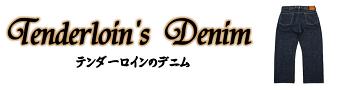 テンダーロインのデニム